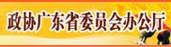 政协广东省委员会办公厅