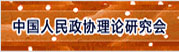 中国人民政协理论研究会
