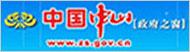 中国中山政府之窗